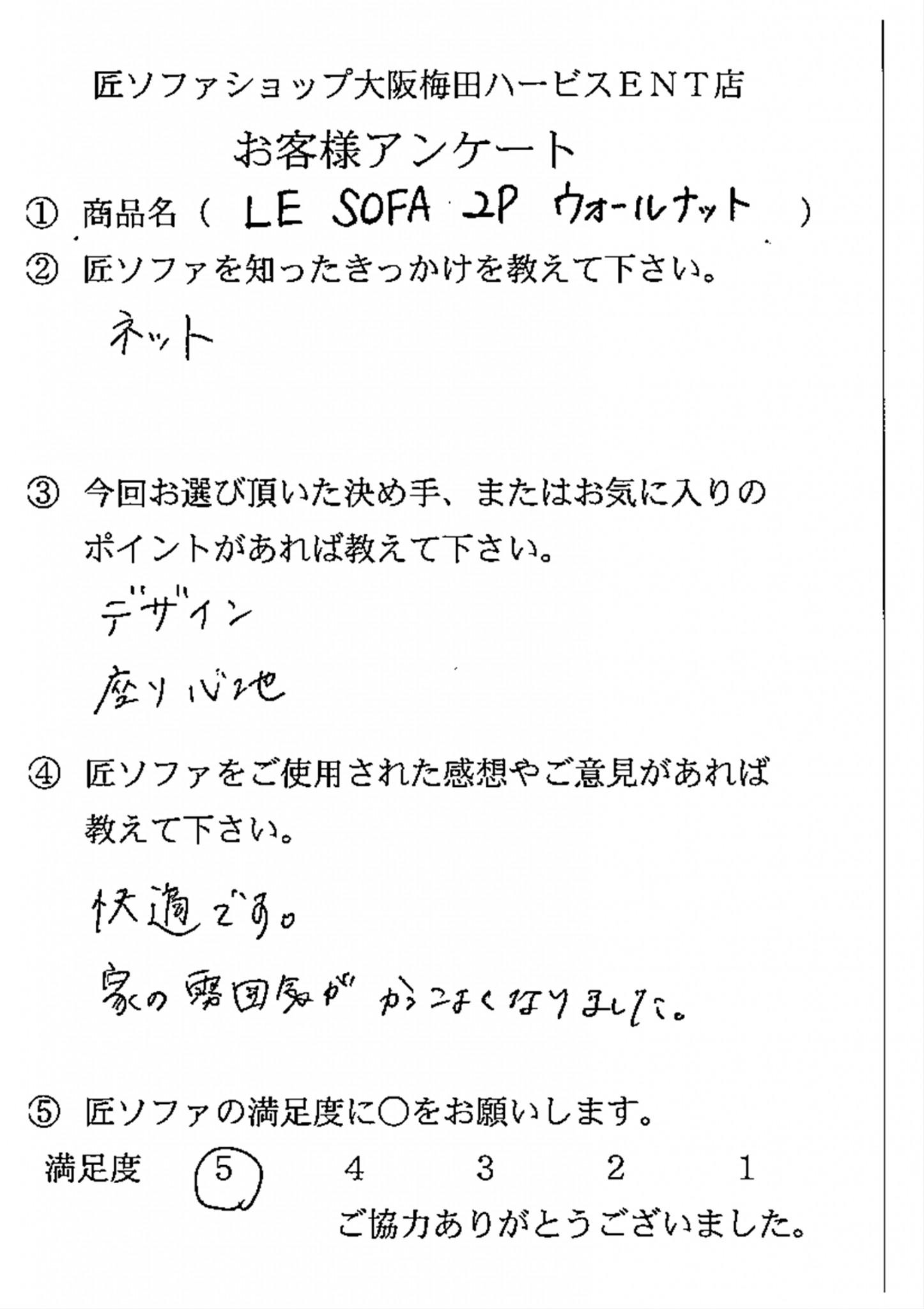 大阪府E様(LE SOFA)