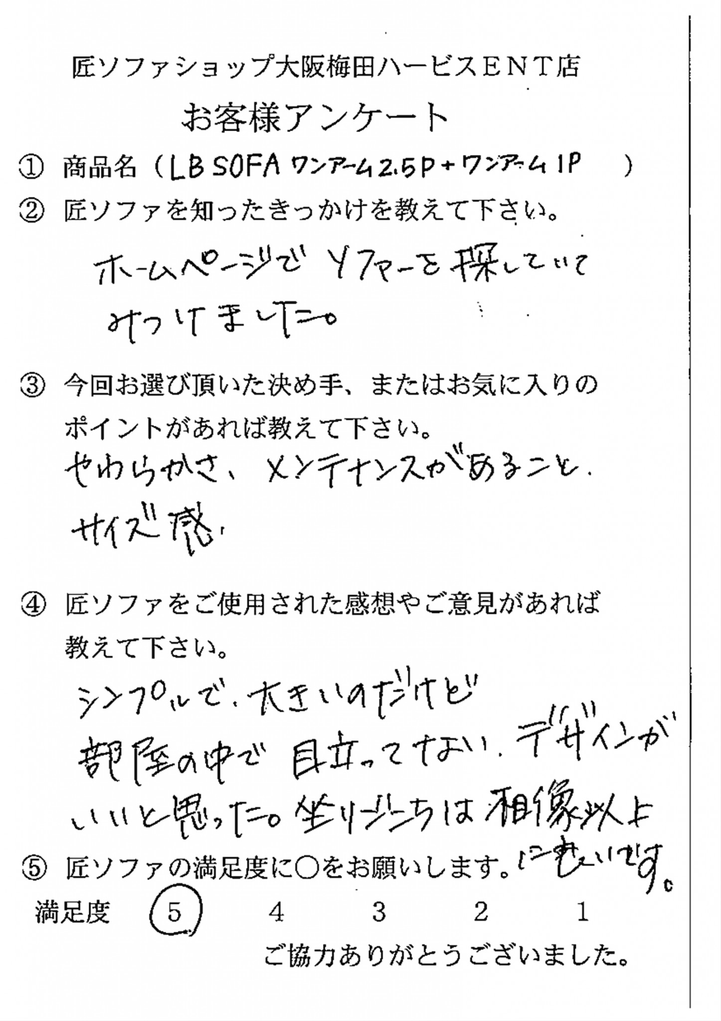 神奈川県T様  (LB SOFA)