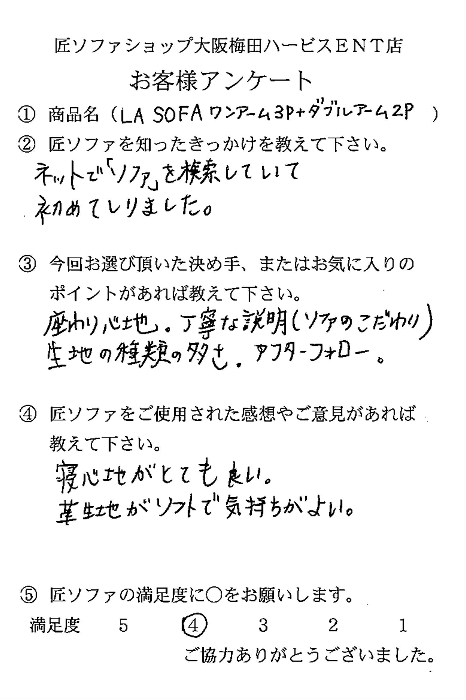 大阪府F様LASOFA