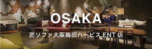 匠ソファ大阪梅田ハービスENT店