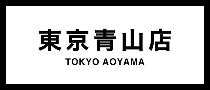 匠ソファ東京青山店